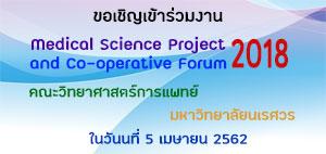 ขอเชิญเข้าร่วมงาน Medical Science Project  and Co-operative Forum 2018